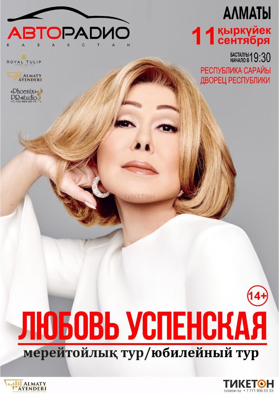 Любовь Успенская, Алматы