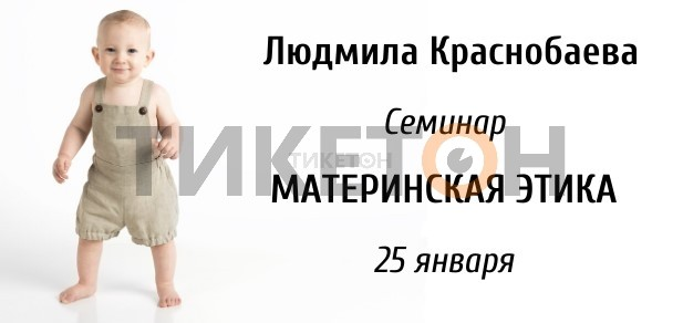 lyudmila-krasnobaeva-materinskaya-etika