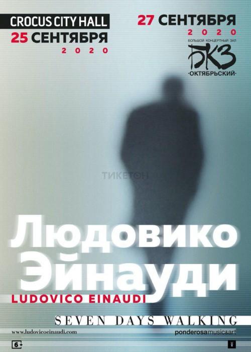 https://ticketon.kz/files/media/lyudoviko-eynaudi002.jpg