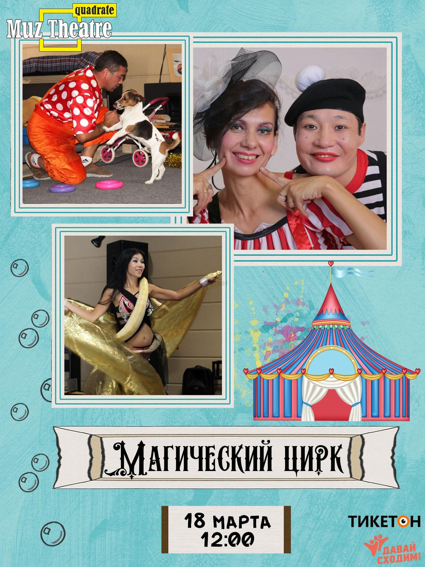 Магический цирк. 18 марта