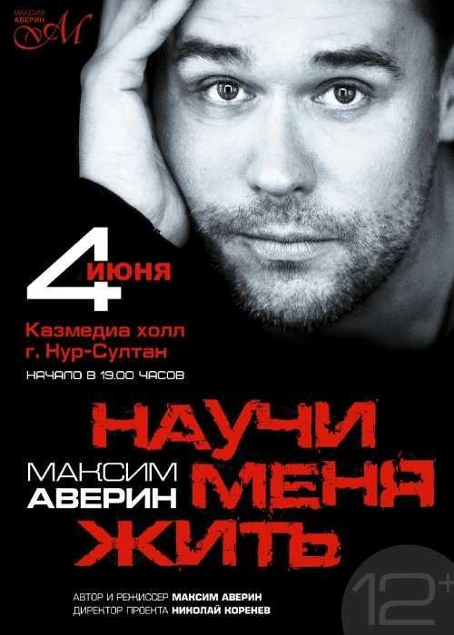 http://ticketon.kz/files/media/maksim-averin060420.jpg
