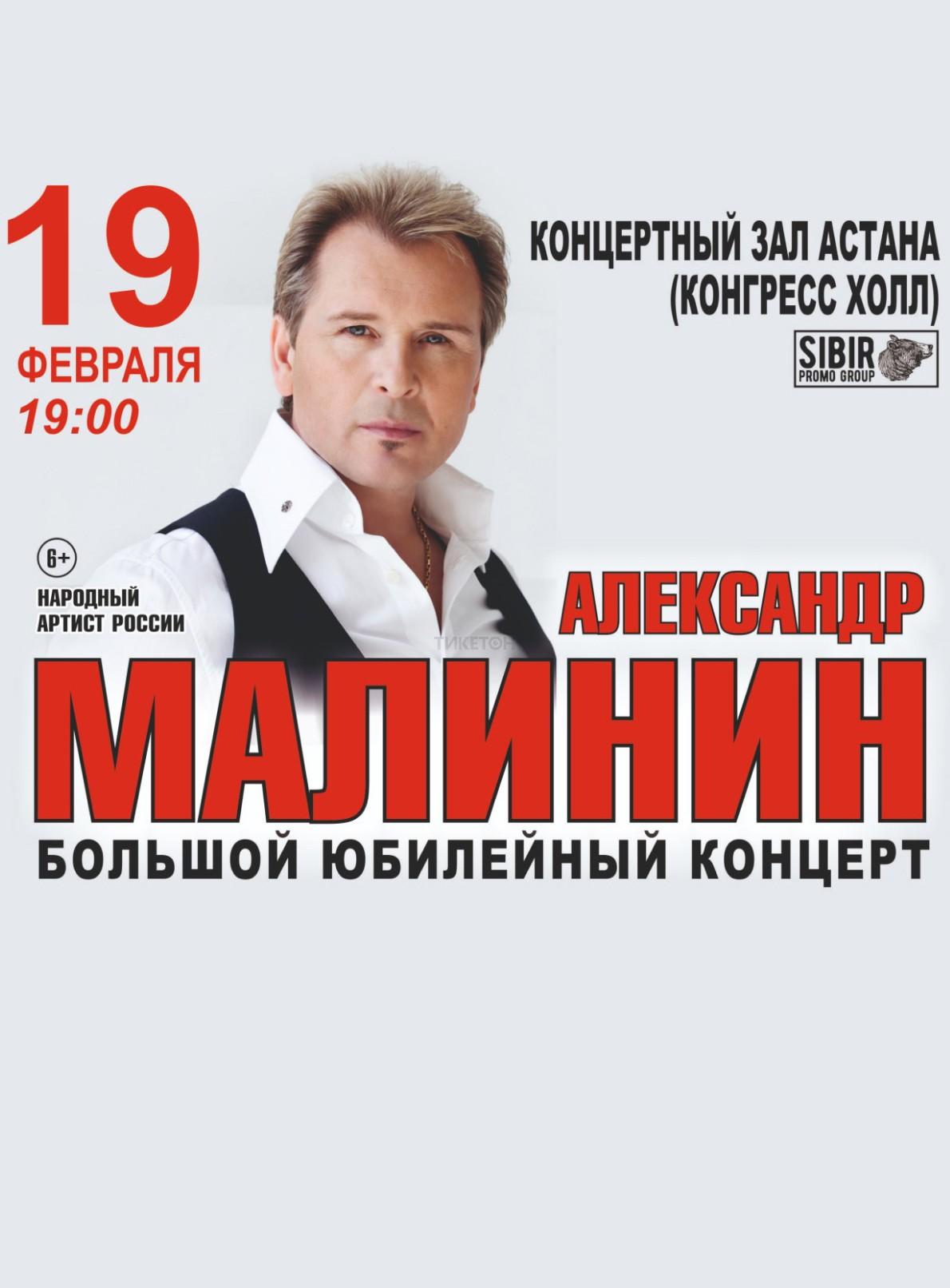 Александр Малинин «Большой юбилейный концерт»