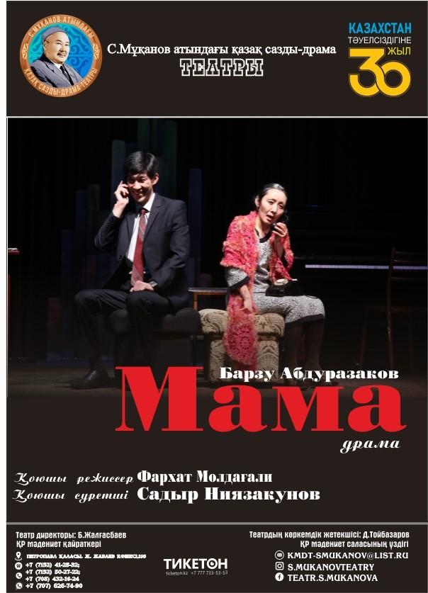 Мама/Театр им.  С. Муканова