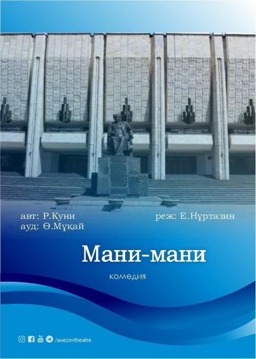 Мани-мани, Театр Ауезова