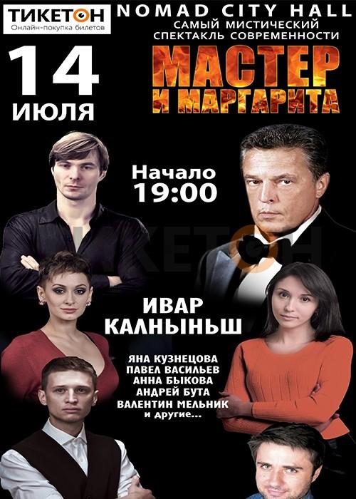 https://ticketon.kz/files/media/mastermargarita14072020.jpg