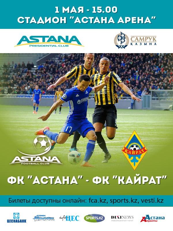 Матч Астана — Кайрат