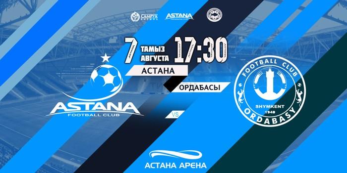 Матч ФК Астана - ФК Ордабасы