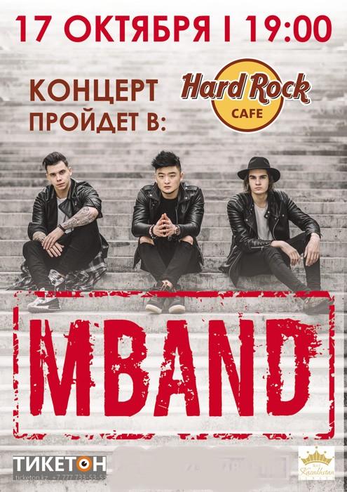 MBAND в Алматы