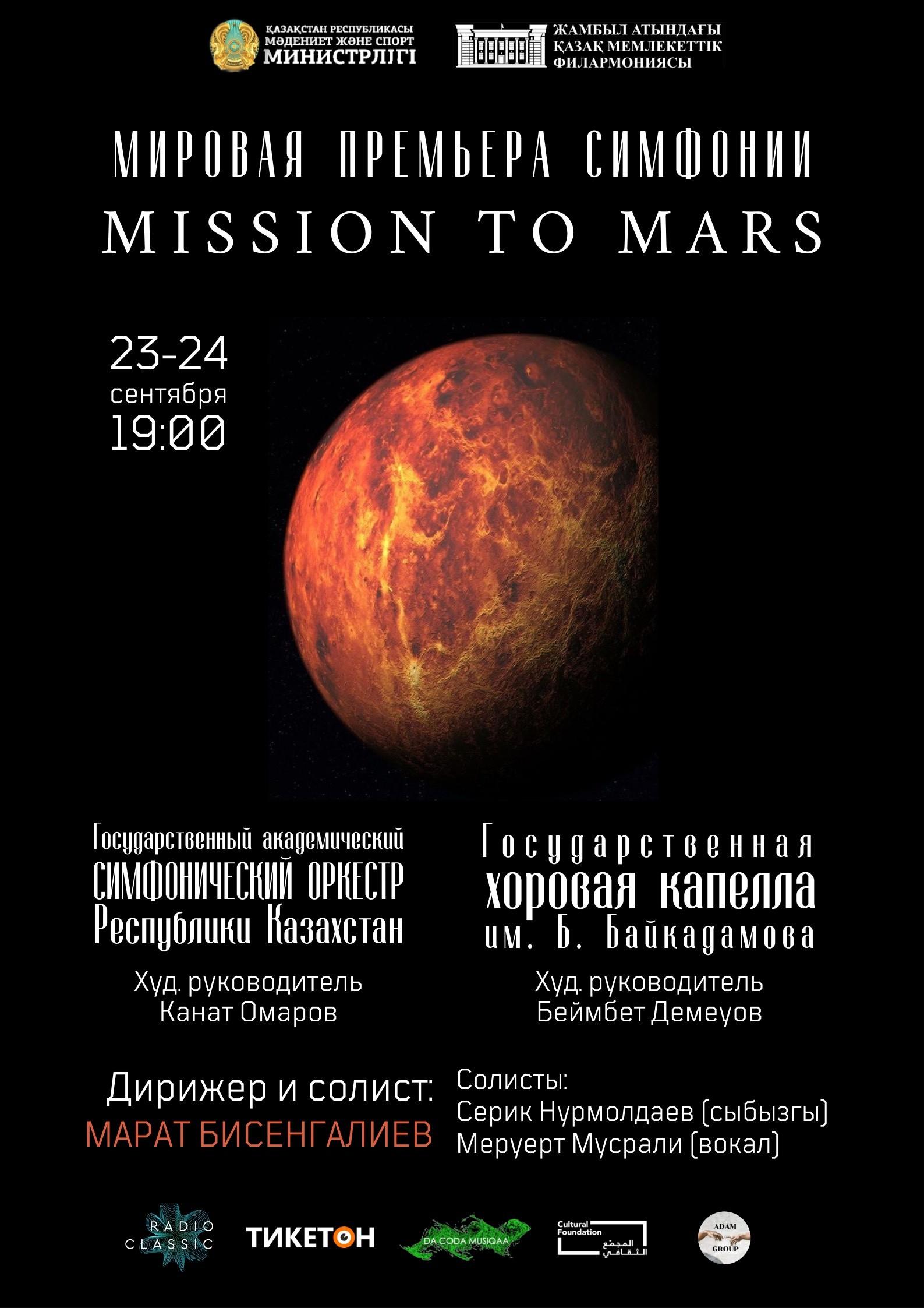 Мировая премьера Симфонии «Mission to Mars»