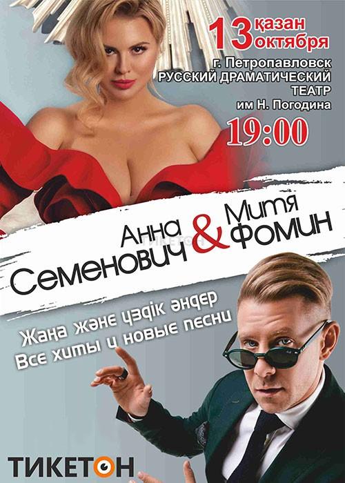 Фомин Семенович в Петропавловске