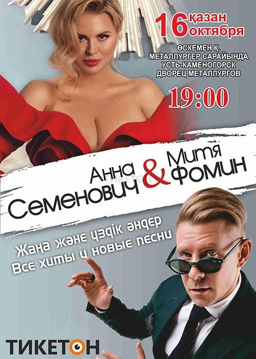Семенович Фомин Усть-Каменогорск