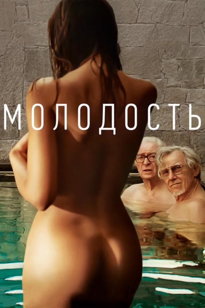 Молодость. Clique Film Festival