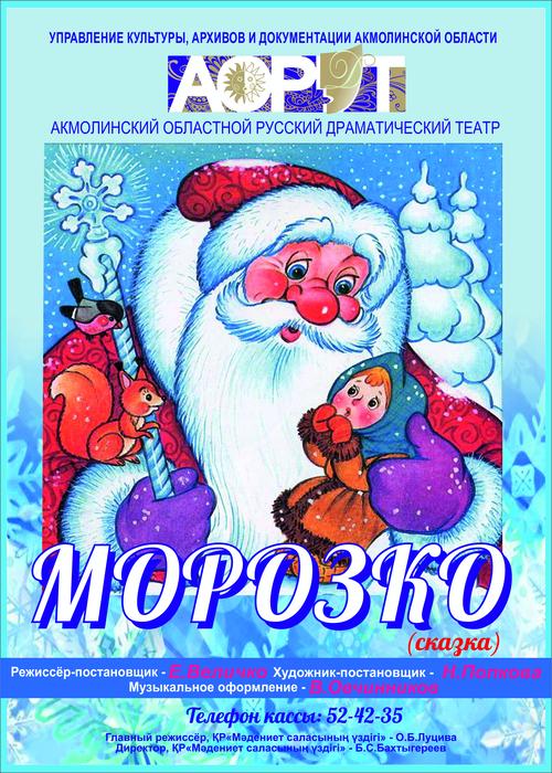 Морозко/АОРДТ