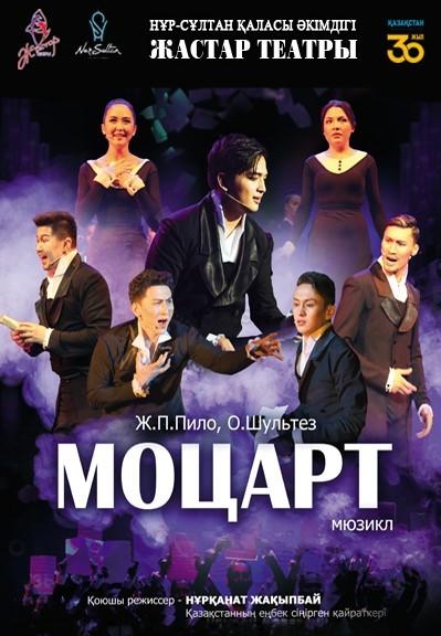 Моцарт, театр Жастар