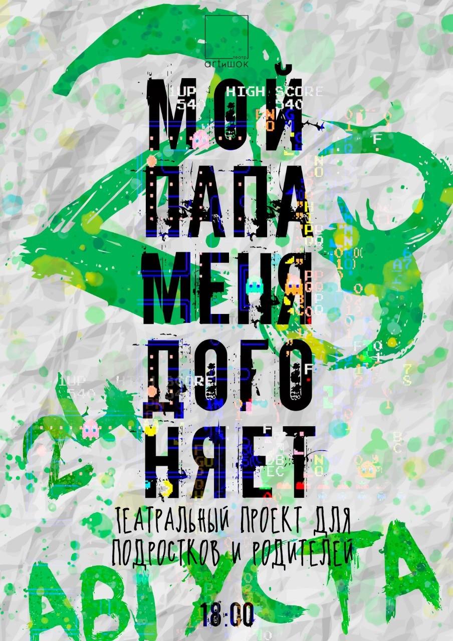 Мой папа меня догоняет/театры Алматы
