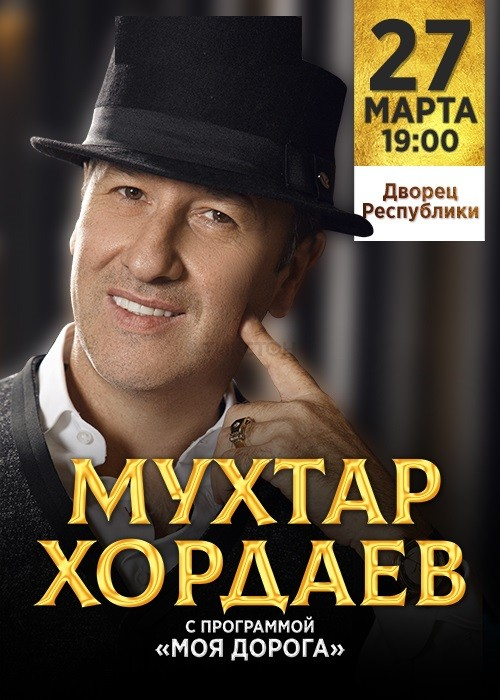 https://ticketon.kz/files/media/mukhtar-khordaev-s-programmoy-moya-doroga032721.jpg