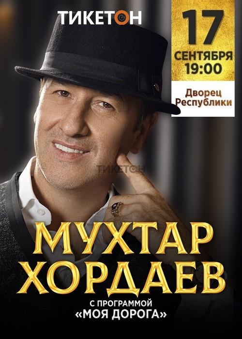 http://ticketon.kz/files/media/mukhtar-khordaev09272020.jpg