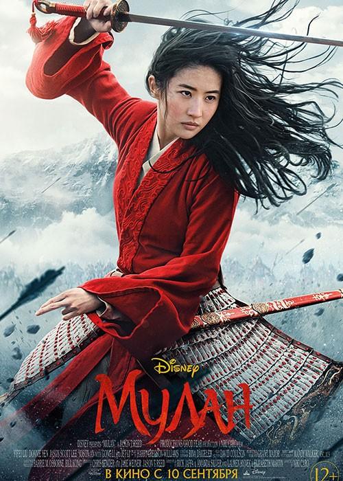 Мулан, фильм