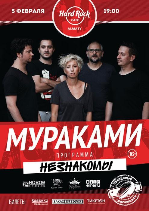 Мураками   5 Февраля   HARD ROCK CAFE   Алматы