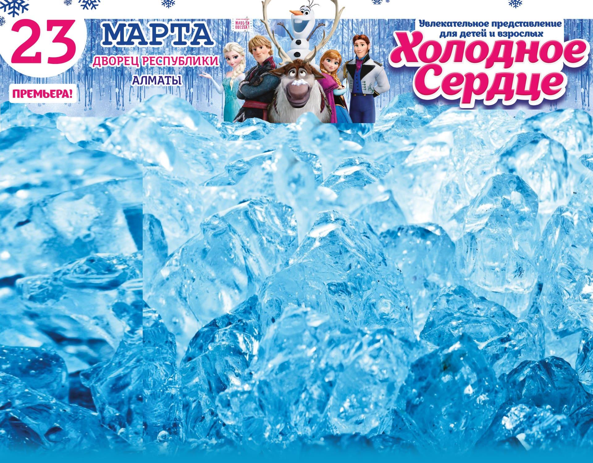 Музыкальное шоу «Холодное сердце» в Алматы