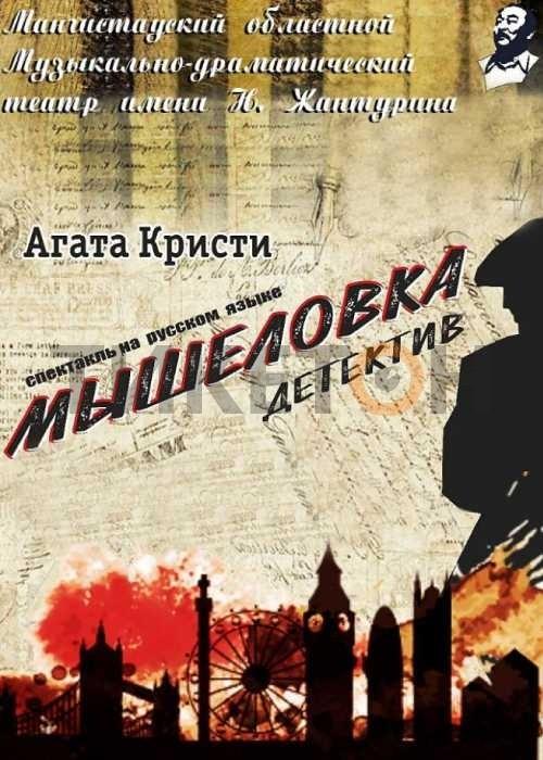 https://ticketon.kz/files/media/myshelovka-teatr-im-zhanturina200.jpg