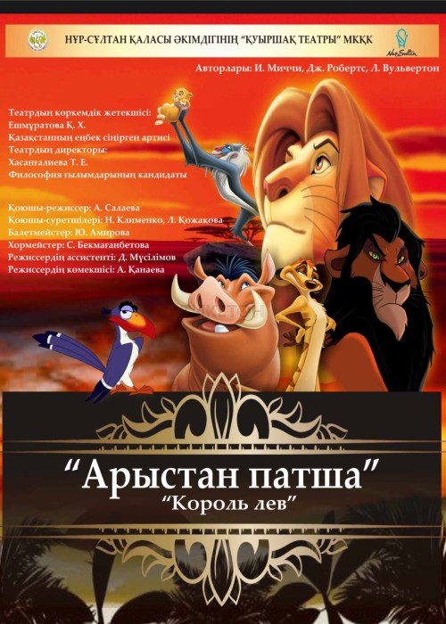 Король Лев/ Театр кукол