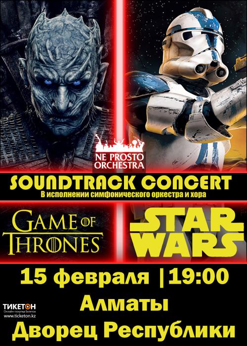 ne-prosto-orchestra-predstavlyaet-soundtrack-concert-v-almaty1502