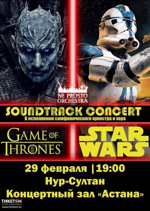 ne-prosto-orchestra-predstavlyaet-soundtrack-concert-v-nurs-sultane