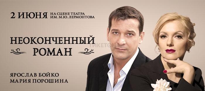 «Неоконченный роман» в Алматы