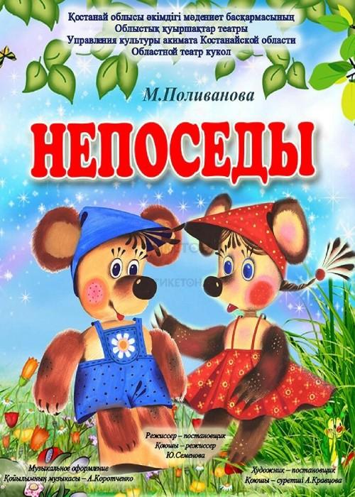 Непоседы / Театр Кукол