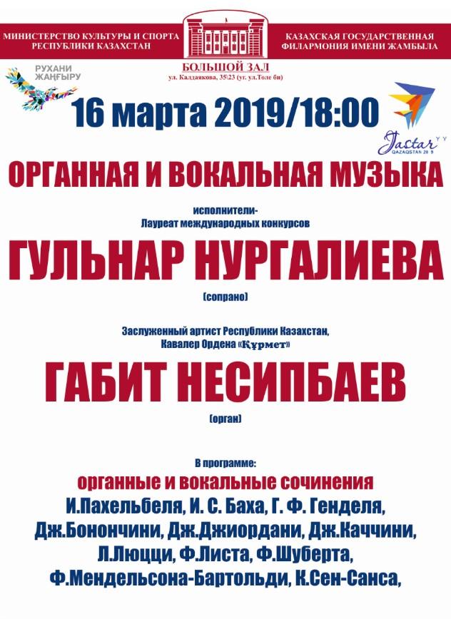 organnaya-i-vokalnaya-muzyka-nesipbaev