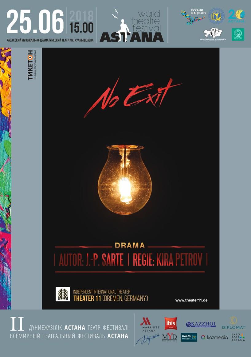 Драма «No Exit»