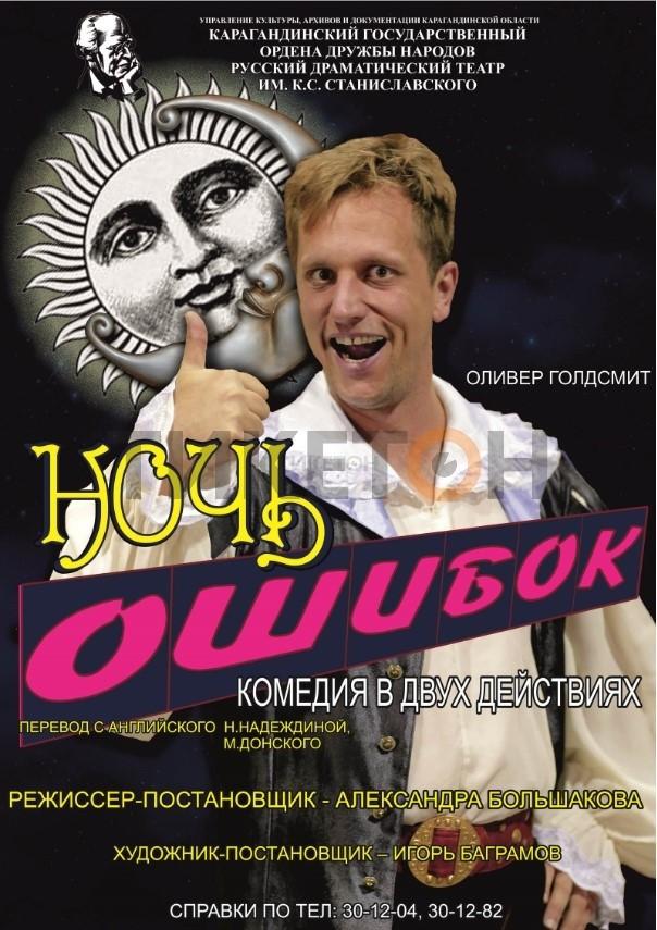 Ночь ошибок, Театр Станиславского