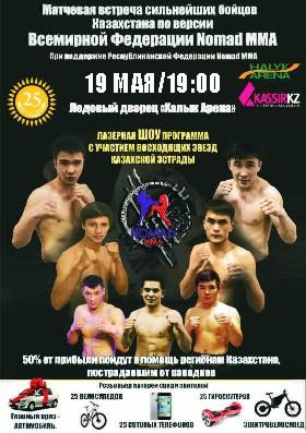 Nomad MMA