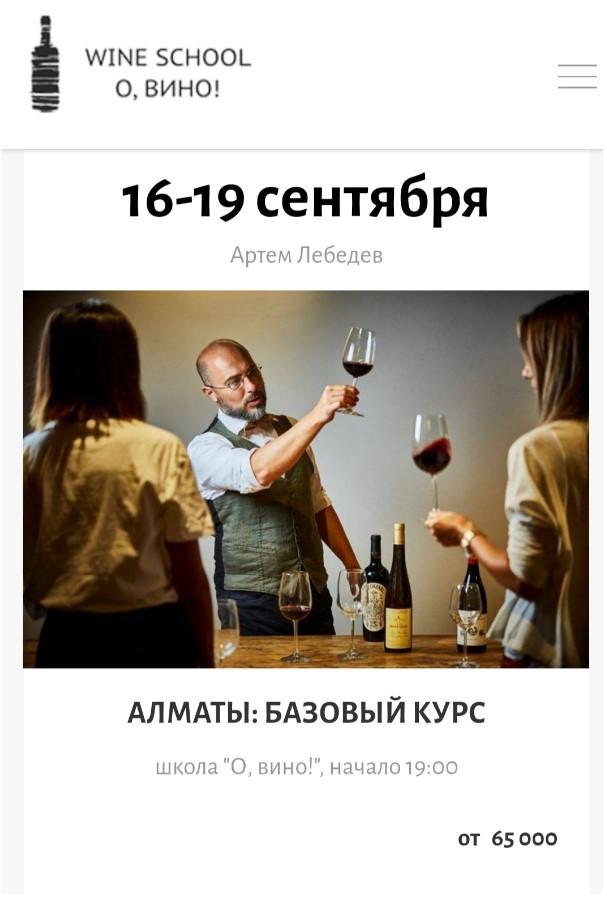О, Вино /Базовый курс