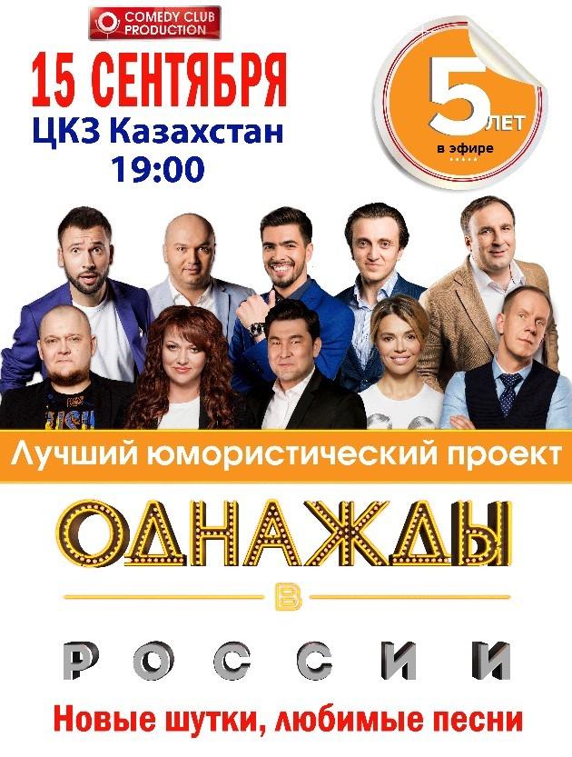 Однажды в России в Астане