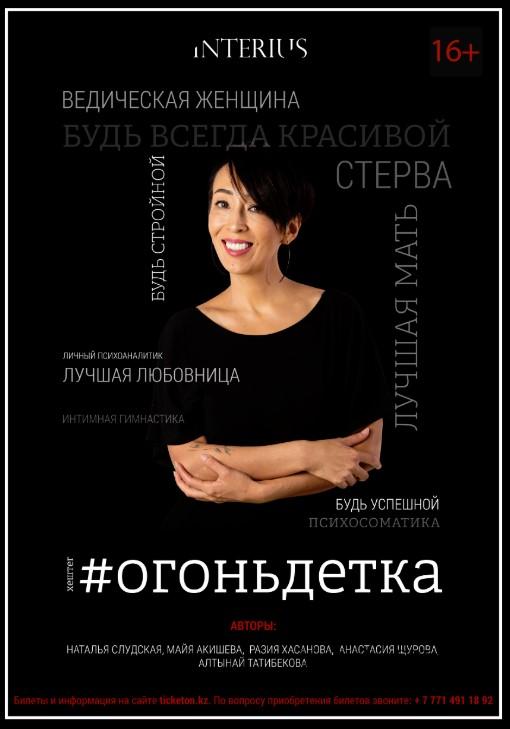 «Огонь Детка» в Алматы