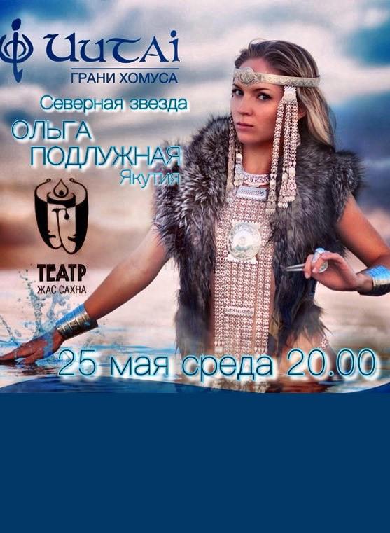 Концерт Ольги Подлужной