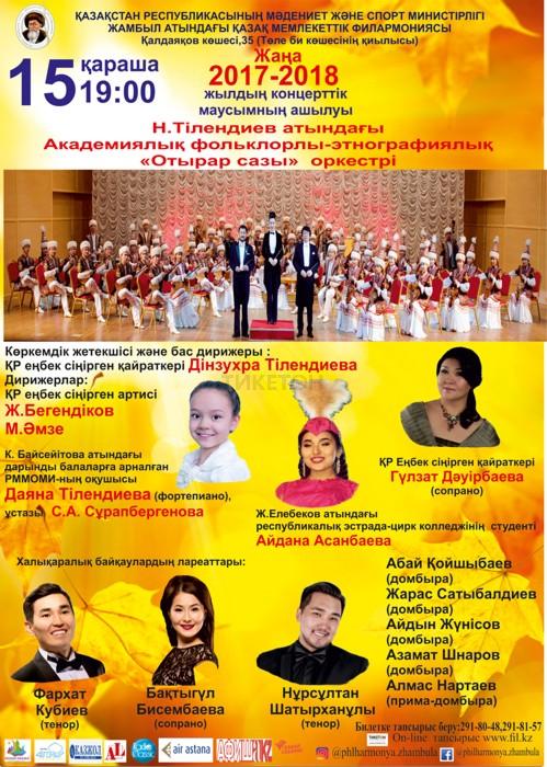 Оркестр «Отырар сазы». 15 ноября