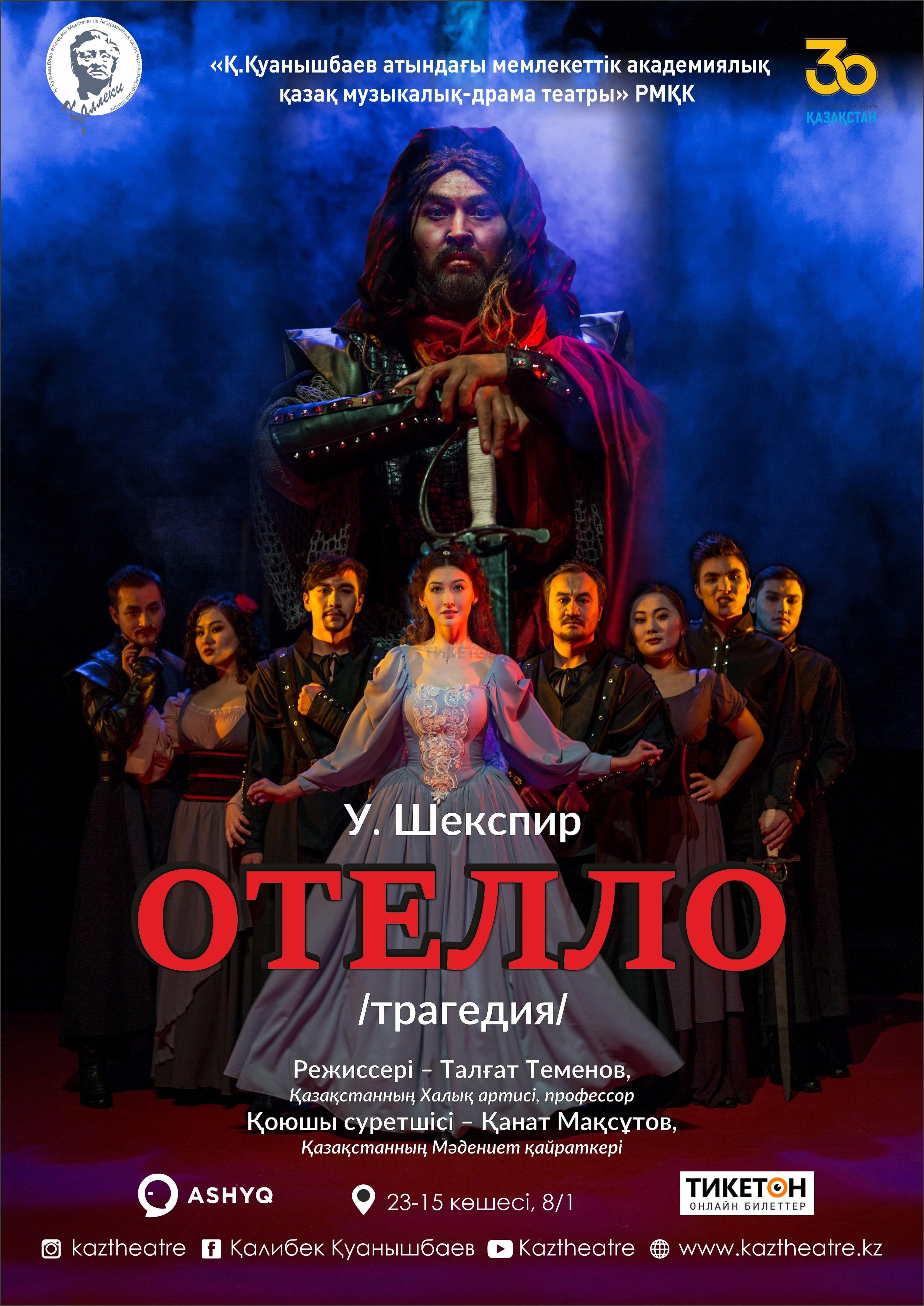 «Отелло»/ Театр им. К. Куанышбаева