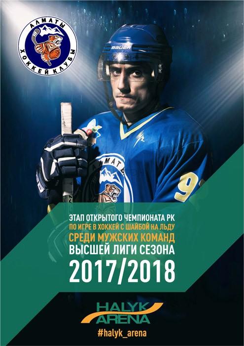 Открытый чемпионат РК по хоккею