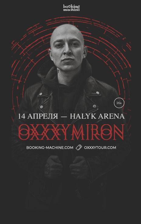 Oxxxymiron в Алматы