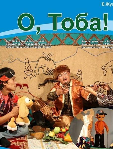 о тоба / Театр Кукол