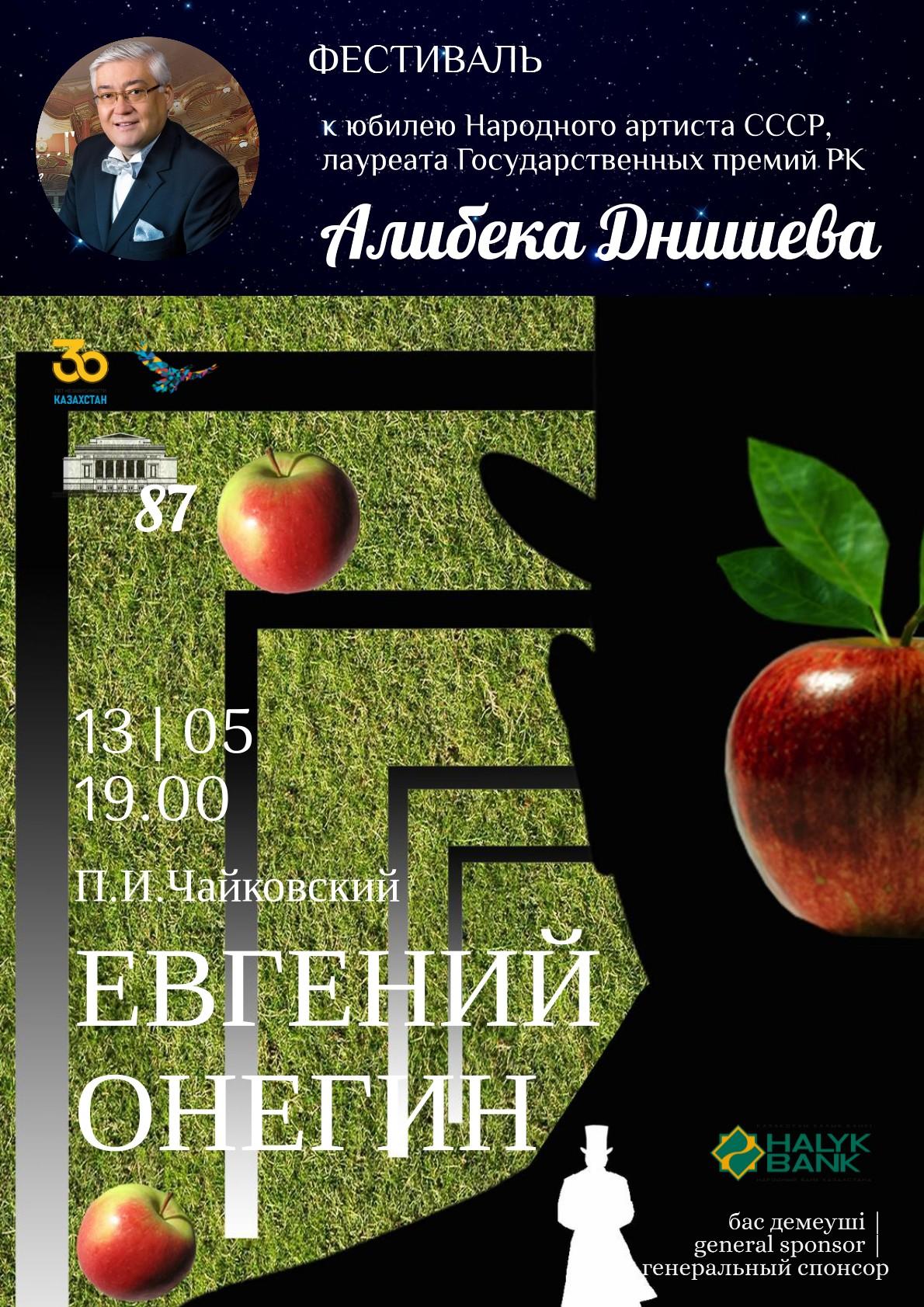 П. И. Чайковский. Опера «Евгений Онегин»