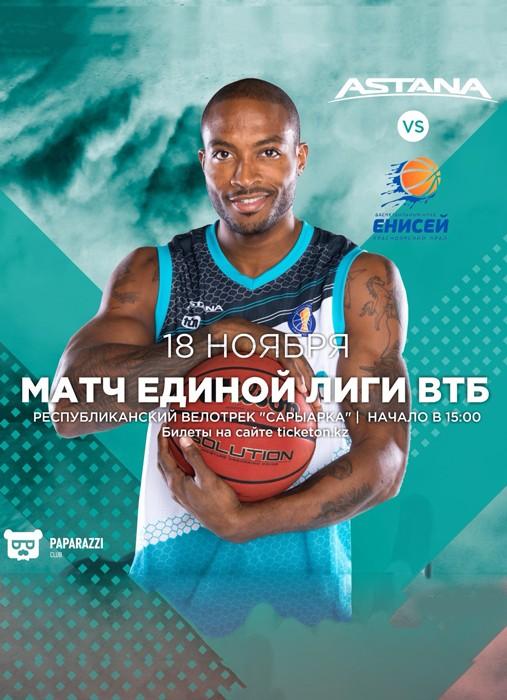 ПБК «Астана» - БК «Енисей»