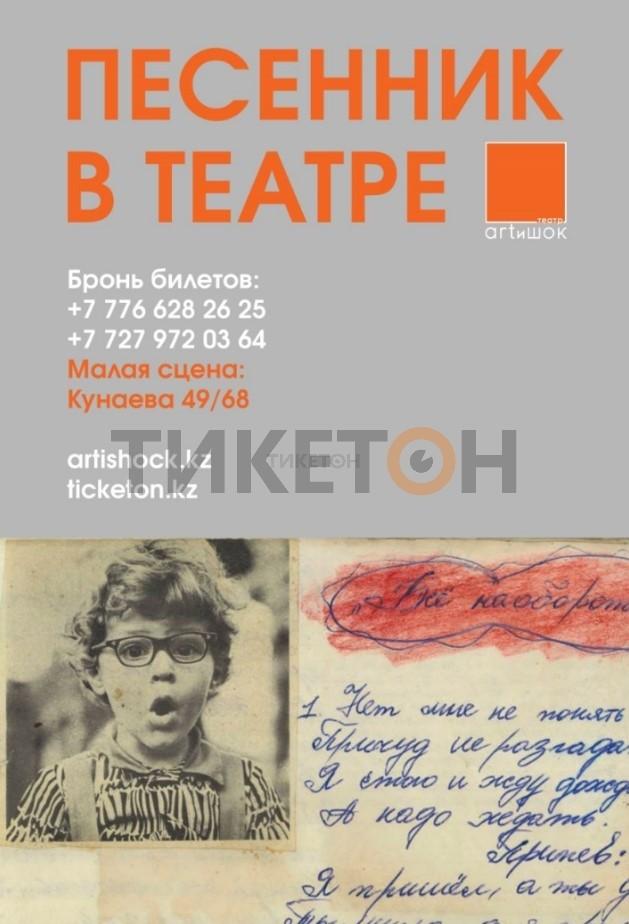 https://ticketon.kz/files/media/pesennik-v-teatre-artishok19%20(2).jpg