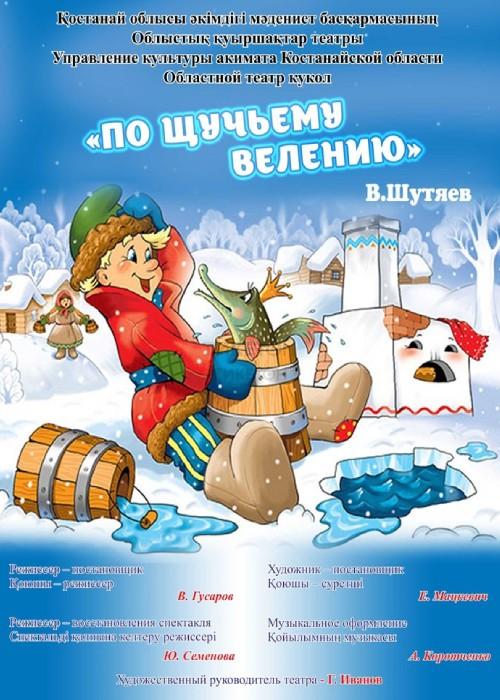 По щучьему велению / Театр Кукол