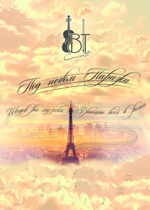 «Под небом Парижа». Шедевры музыки Франции всех времен