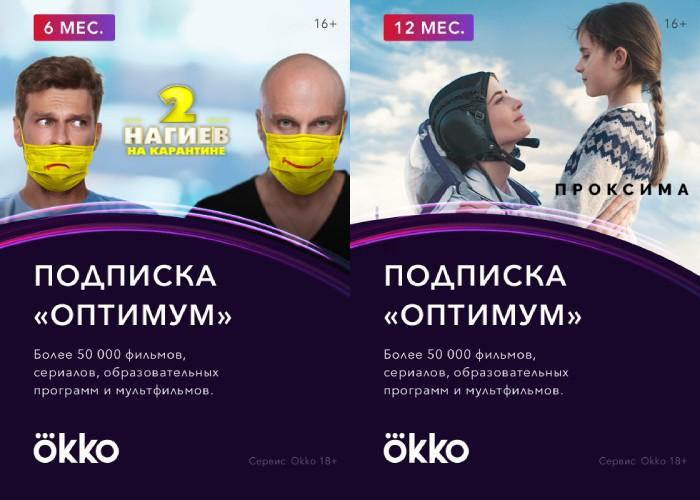 https://ticketon.kz/files/media/podpiska-okko-optimum25.jpg