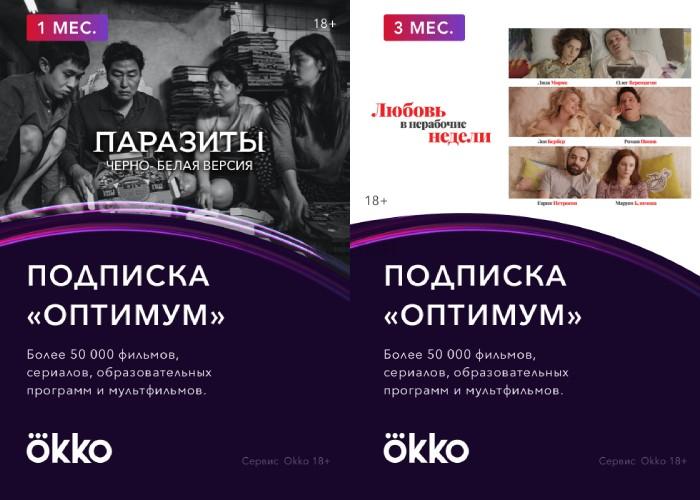 https://ticketon.kz/files/media/podpiska-okko-optimum26.jpg